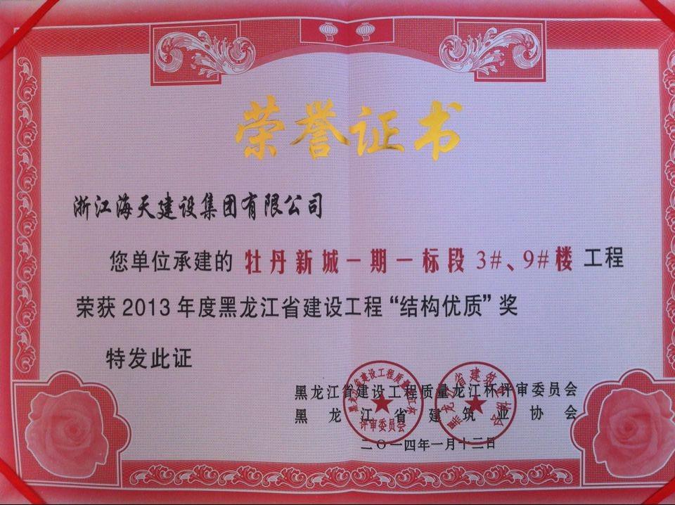 获黑龙江省结构优质奖